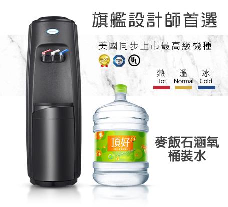 冰溫熱飲水機+贈麥飯石桶裝水(CNHSB-CD)