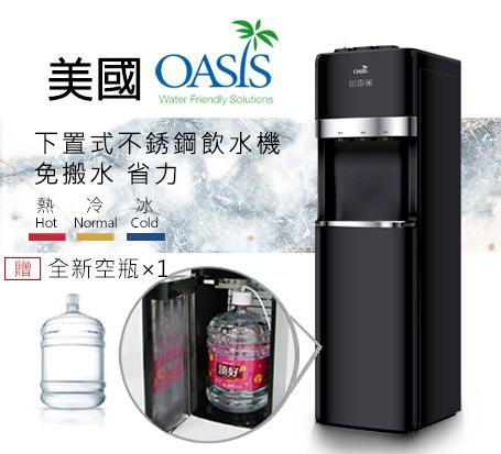 桶裝水下置式飲水機(CNHSU-03B)大內缸容量1.8L