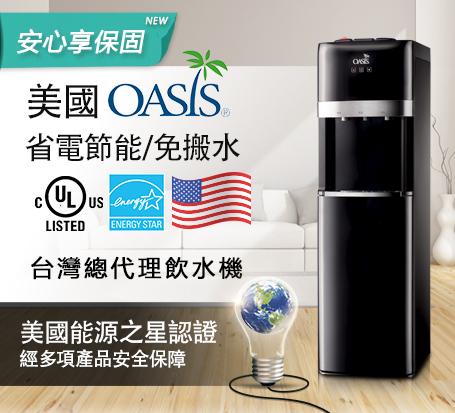 OASIS下置式飲水機贈水超值組(CNHSU-03B)熱水容量升級1.8L