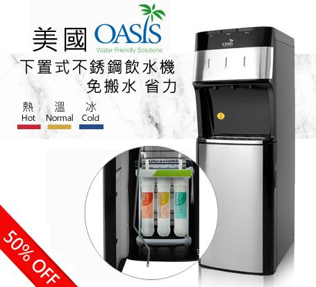 OASIS飲水機+RO/UV濾心       $11000元起