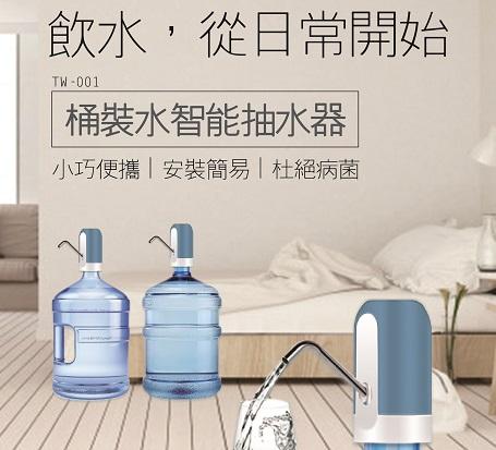 桶裝水智能抽水器