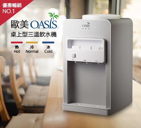 OASIS最新三溫機款 優惠價 搶先預購中!