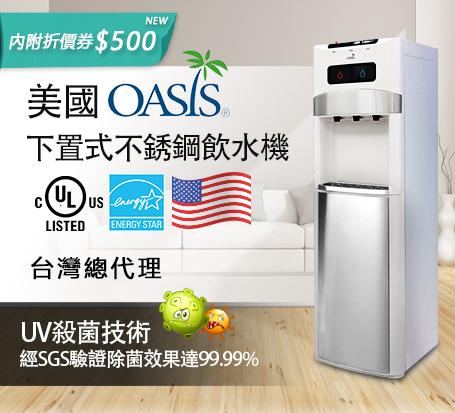 OASIS UV滅菌 下置型 雙用三溫飲水機 【方案已折抵優惠券】
