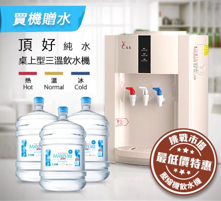 桌上型 冰溫熱飲水機 (白款) +【贈15~25桶水】