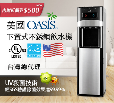 新款閃耀黑 OASIS UV滅菌 下置型 雙用三溫飲水機 【方案已折抵優惠券】